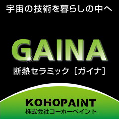 GAINA 断熱セラミックガイナ